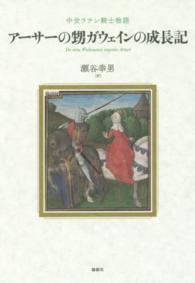 ア-サ-の甥ガウェインの成長記 中世ラテン騎士物語