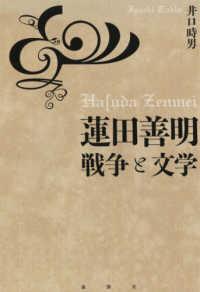 蓮田善明戦争と文学