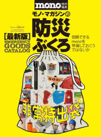 モノ・マガジンの防災ぶくろ 最新版〈防災用品カタログ〉 ワールド・ムック