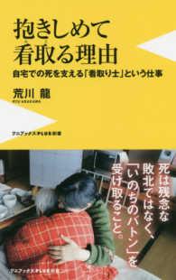 抱きしめて看取る理由 自宅での死を支える「看取り士」という仕事 ワニブックス「Plus」新書