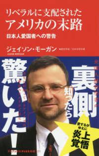 リベラルに支配されたアメリカの末路 日本人愛国者への警告 ワニブックス「Plus」新書