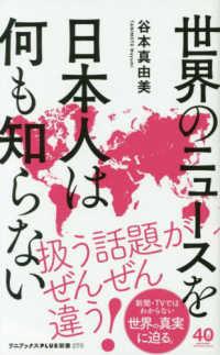 世界のニュースを日本人は何も知らない ワニブックス「Plus」新書