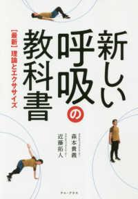 新しい呼吸の教科書 〈最新〉理論とエクササイズ
