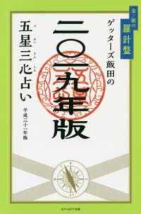 ゲッターズ飯田 2020銀の羅針盤