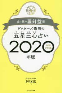 ゲッタ-ズ飯田の五星三心占い金/銀の羅針盤座 2020年版