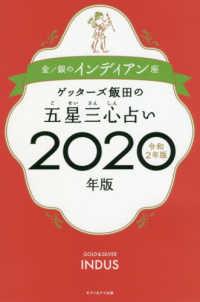 ゲッタ-ズ飯田の五星三心占い金/銀のインディアン座 2020年版