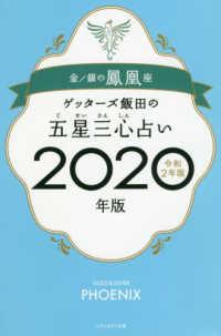 ゲッタ-ズ飯田の五星三心占い金/銀の鳳凰座 2020年版