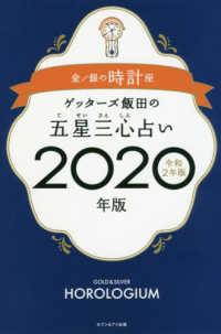 ゲッタ-ズ飯田の五星三心占い金/銀の時計座 2020年版