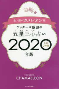 ゲッタ-ズ飯田の五星三心占い金/銀のカメレオン座 2020年版