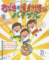子どもの運動遊びバイブル にこにこ笑顔で楽しみながら運動の力も伸びてゆく!