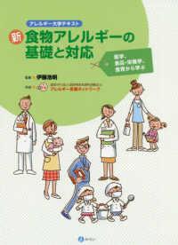 新・食物アレルギーの基礎と対応 医学、食品・栄養学、食育から学ぶ