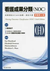 看護成果分類(NOC) 成果測定のための指標・測定尺度