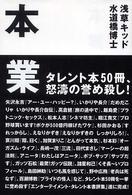 本業 タレント本50冊・怒濤の誉め殺し!