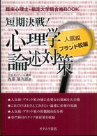 短期決戦!心理学論述対策 人気校・ブランド校編 臨床心理士・指定大学院合格BOOK