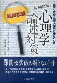 短期決戦!心理学論述対策 難関校編 臨床心理士・指定大学院合格BOOK