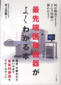 最先端医療機器がよくわかる本 何が検査できる?どんな治療に使われる?