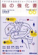 脳の強化書 アタマがみるみるシャ-プになる!!