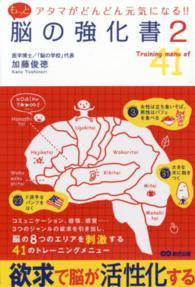 もっと脳の強化書 2 アタマがどんどん元気になる!!