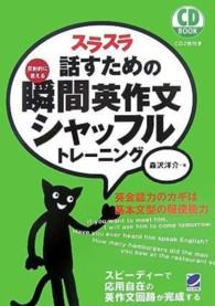 スラスラ話すための瞬間英作文シャッフルトレーニング [正] 反射的に言える CD book