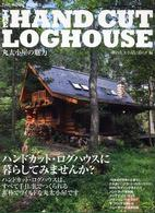 The hand cut loghouse - 丸太小屋の魅力 The home books