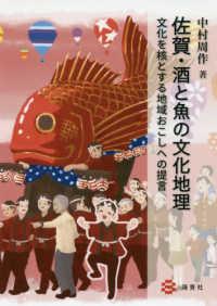 佐賀・酒と魚の文化地理