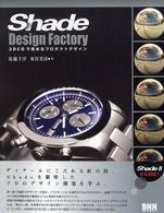 Shade design factory - 3DCGで究めるプロダクトデザイン
