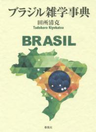 ブラジル雑学事典