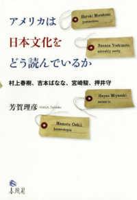 アメリカは日本文化をどう読んでいるか 村上春樹、吉本ばなな、宮崎駿、押井守
