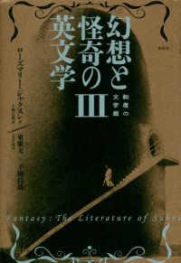 幻想と怪奇の英文学