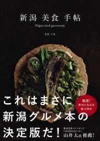 新潟美食手帖 Niigata local gastronomy