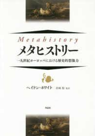 メタヒストリ- 一九世紀ヨ-ロッパにおける歴史的想像力
