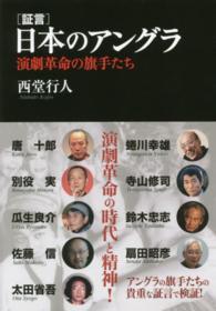「証言」日本のアングラ 演劇革命の旗手たち