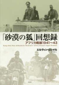 「砂漠の狐」回想録 アフリカ戦線1941~43