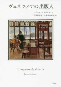 ヴェネツィアの出版人