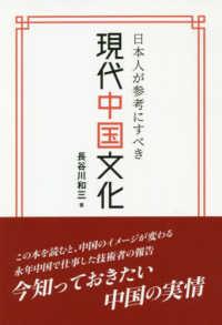 日本人が参考にすべき現代中国文化