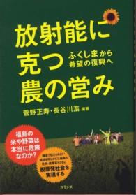 放射能に克つ農の営み ふくしまから希望の復興へ