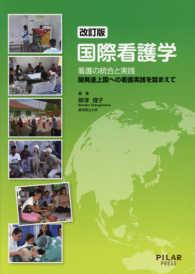 国際看護学 看護の統合と実践  開発途上国への看護実践を踏まえて