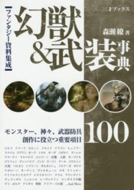 幻獣&武装事典 ファンタジ-資料集成