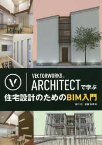VECTORWORKS ARCHITECTで学ぶ住宅設計のためのBIM入門