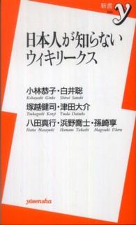 日本人が知らないウィキリ-クス