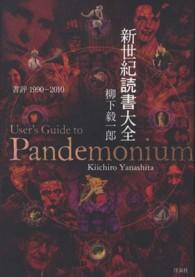 新世紀読書大全 書評1990-2010