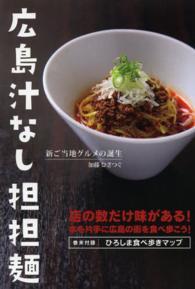 広島汁なし担担麺