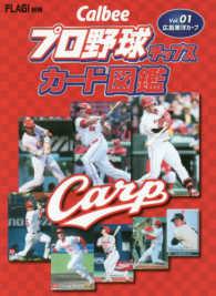Calbeeプロ野球チップスカ-ド図鑑 Vol.01 FLAG!別冊