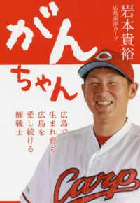 がんちゃん 広島で生まれ育ち広島を愛し続ける鯉戦士