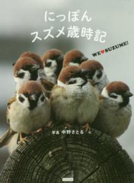 にっぽんスズメ歳時記 WE・SUZUME!