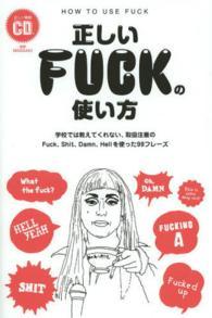 正しいFUCKの使い方 学校では教えてくれない、取扱注意のFuck、Shi