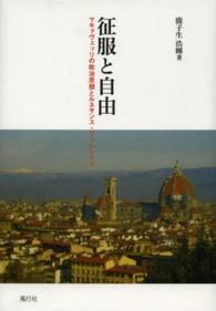 征服と自由 - マキァヴェッリの政治思想とルネサンス・フィレンツェ