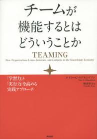チームが機能するとはどういうことか 「学習力」と「実行力」を高める実践アプローチ