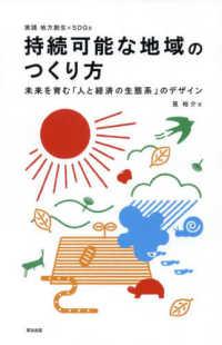 持続可能な地域のつくり方 未来を育む「人と経済の生態系」のデザイン  実践地方創生×SDGs