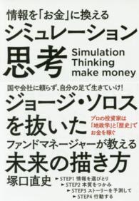 情報を「お金」に換えるシミュレ-ション思考